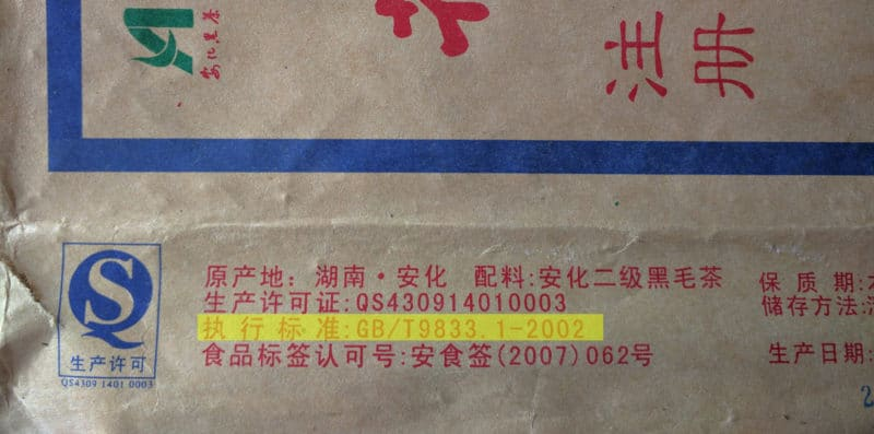 Heicha label illustrating the location of the Guobiao standard code.